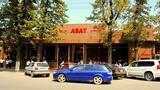 Avat Avat Бишкек фото