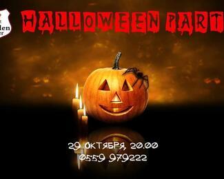 Безбашенный Halloween в пабе Zolden Beer!
