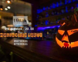 Halloween party с командой бара Ugolөk