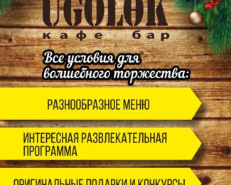 Новогодние корпоративные вечера в баре Ugolөk
