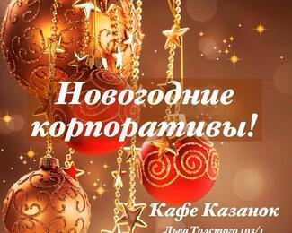 Кафе «Казанок»  приглашает на новогодние корпоративы