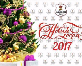 Новый год в пабе Zolden Beer