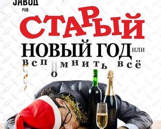 Встречаем Старый Новый год в пабе «Завод»
