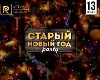Старый Новый год Royal Bar & Karaoke