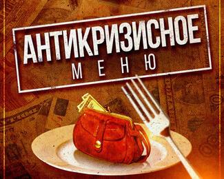 Антикризисное меню в «Чайхане ресто»!