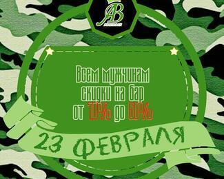 Празднуем День защитника Отечества в ресто-баре «Абстракт»