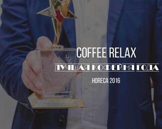 Лучшая кофейня 2016 года, Coffee Relax приглашает в гости!