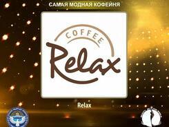 Кофейня «COFFEE RELAX» в номинации «Most Fashionable 2016»