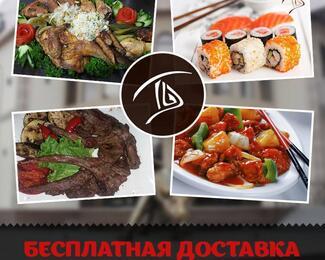 Бесплатная доставка еды в ресто-караоке «Талисман»