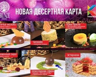 Новая десертная карта в ресторане Frunze