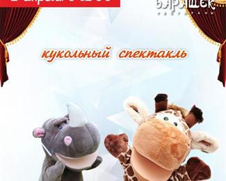 Кукольный спектакль в ресторане «Барашек»