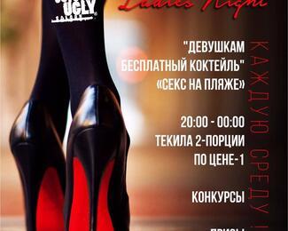 Lady's Night в баре Coyote