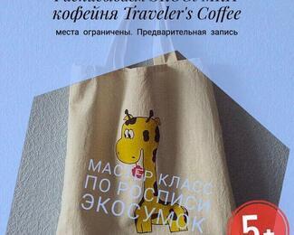 Детский мастер-класс в кофейне Traveler's coffee