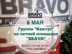Музыкальный вечер в Bravo