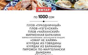 Омар не Хайям по ул. Орозбекова
