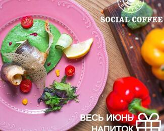 Приятные подарки от кофейни Social