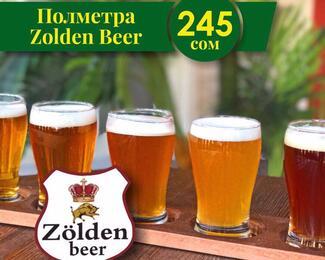 Полметра пива за 245 сомов в Zolden Beer