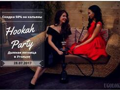 Hookah party в Ugolөk