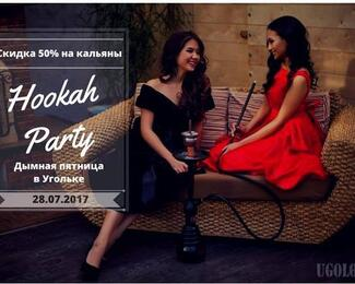 Hookah party в Ugolөk