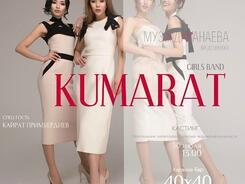 Кастинг в новую группу Kumarat в караоке-баре «40×40»