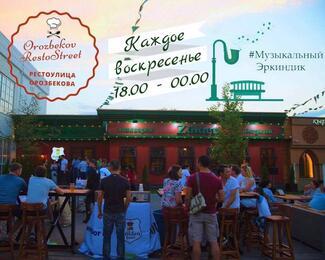 Каждое воскресенье: «Фестиваль уличной еды» в пабе Zolden Beer