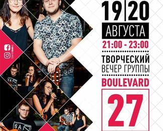 Творческий вечер группы Boulevard 27 в Center Bar