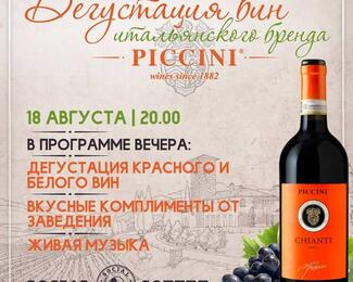 Дегустация вин в кофейне Social