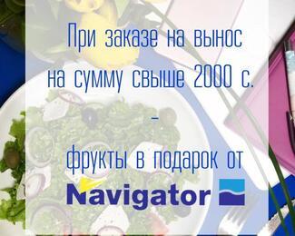 Приятные бонусы от Navigator