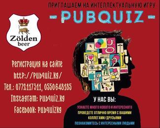 Приглашаем на игру Pubquiz в Zolden Beer