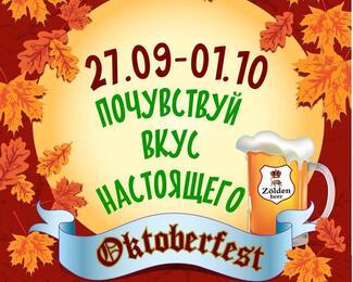 Octoberfest в Zolden beer