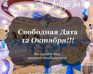 12 октября — свободная дата в Salkyn Tor