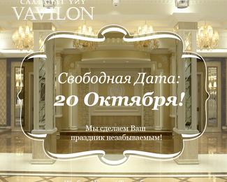20октября— свободная дата вVavilon