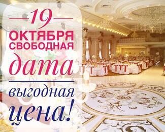 19октября— свободная дата в«Алтын Казыне»