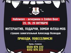 Halloween party в Zolden beer
