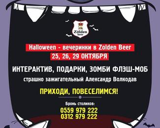 Halloween party в Zolden beer