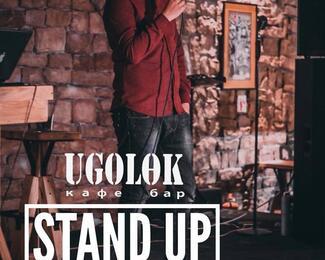 Stand Up в Ugolөk