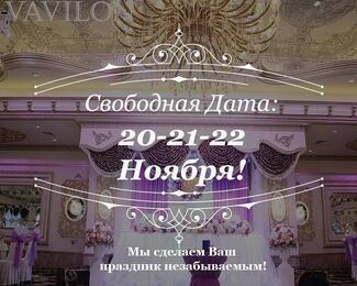 Свободные даты в Vavilon