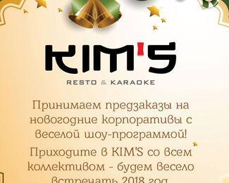 Новогодние корпоративы в ресто-караоке Kims