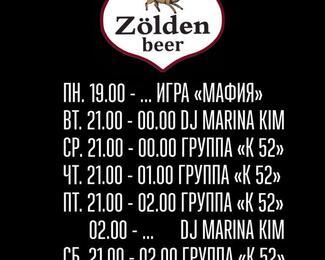 Вечерние программы в Zolden Beer