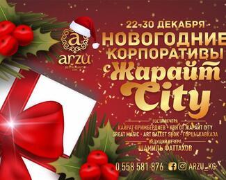 Новогодние корпоративы вместе с Arzu