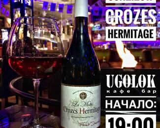 Вечер эксклюзивного вина Crozes Hermitage в Ugolөk
