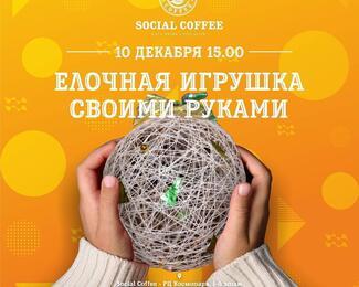 Детский мастер-класс в кофейне Social