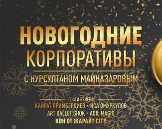 Веселые новогодние корпоративы в ресторане Arzu Grand