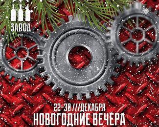 Новогодние вечера в пабе «Завод»