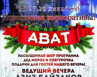 Новогодние корпоративы в ресторане Avat