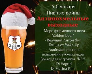 Антипохмельные выходные в Zolden Beer