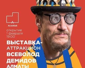 «Третье полушарие»: выставка Всеволода Демидова в арт-центре «Асанбай»