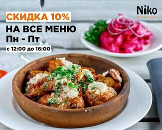 Скидка 10% на меню в ресторане Niko
