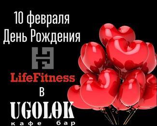 День рождения LifeFitness в Ugolөk