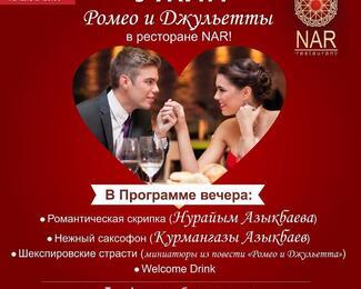 Романтический ужин «Ромео и Джульетты» в ресторане Nar